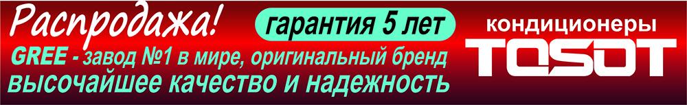 Купить сплит систему кондиционер в Краснодаре - интернет-магазин Сплитмарт